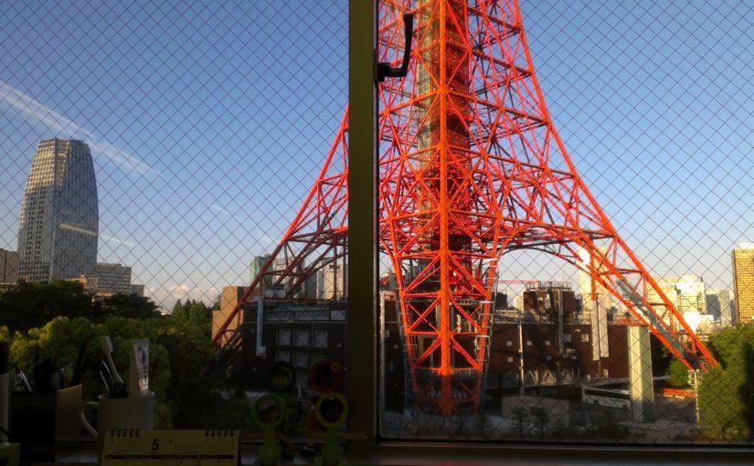 東京タワーオフィス