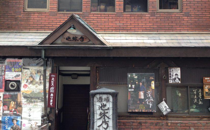池林房(新宿二丁目)