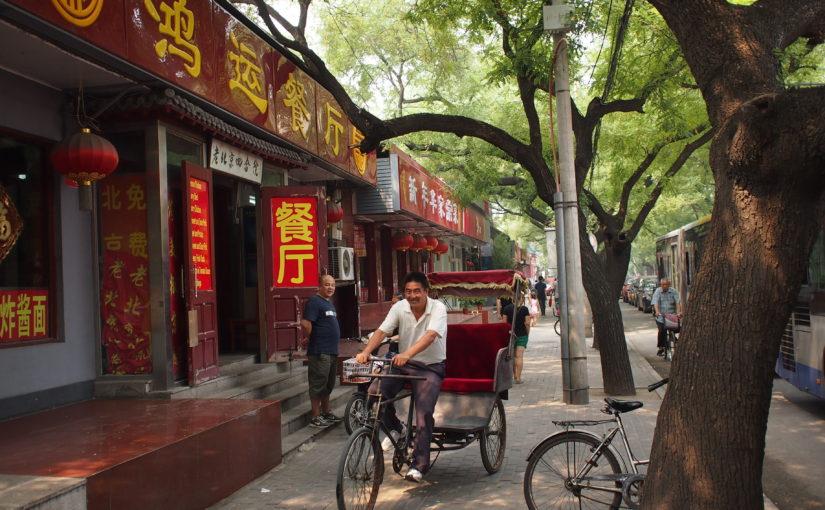 古き良き北京